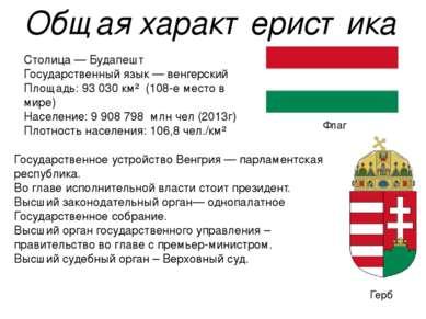 Общая характеристика Столица—Будапешт Государственный язык—венгерский Пло...