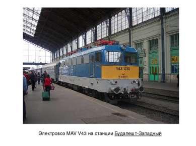 Электровоз MAV V43на станции Будапешт-Западный