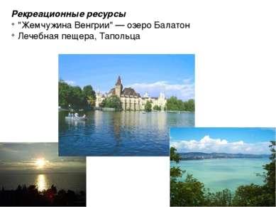 """Рекреационные ресурсы """"Жемчужина Венгрии"""" — озеро Балатон Лечебная пещера, Та..."""