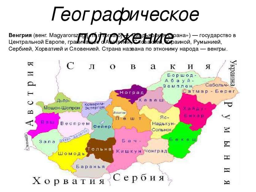 Ве нгрия (венг. Magyarország [ˈmɒɟɒrorsaːɡ] — «Мадьярская страна») — государс...