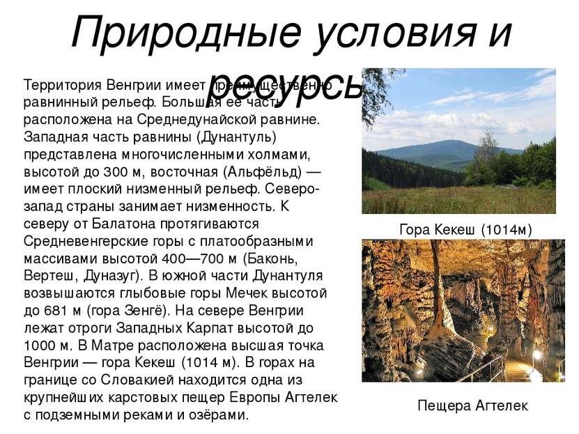Природные условия и ресурсы Территория Венгрии имеет преимущественно равнинны...