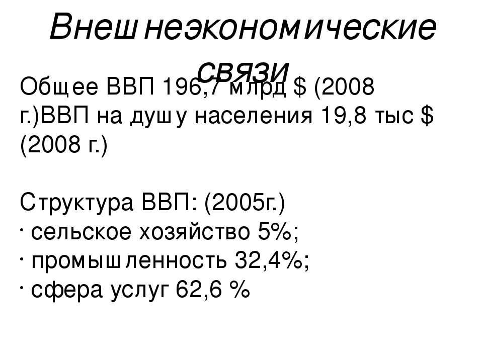 Общее ВВП 196,7 млрд $ (2008 г.)ВВП на душу населения 19,8 тыс $ (2008 г.) Ст...