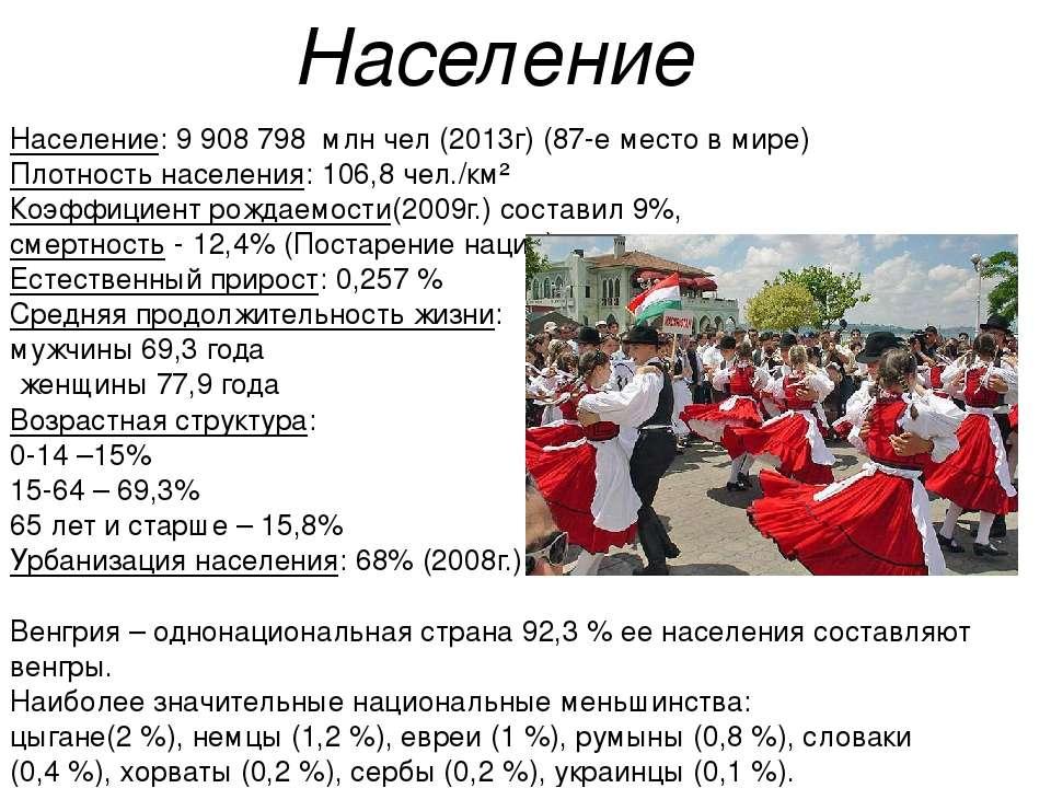 Население: 9 908 798 млн чел (2013г) (87-е место в мире) Плотность населения...