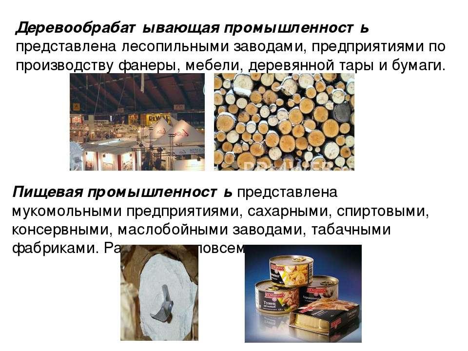Пищевая промышленность представлена мукомольными предприятиями, сахарными, сп...