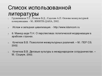 Список использованной литературы Грушевицкая Т.Г., Попков В.Д., Садохин А.П. ...