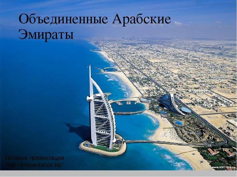 Объединенные Арабские Эмираты Готовые презентации http://prezentacija.biz/