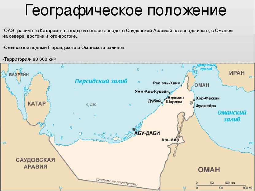 Географическое положение -ОАЭ граничат с Катаром на западе и северо-западе, с...