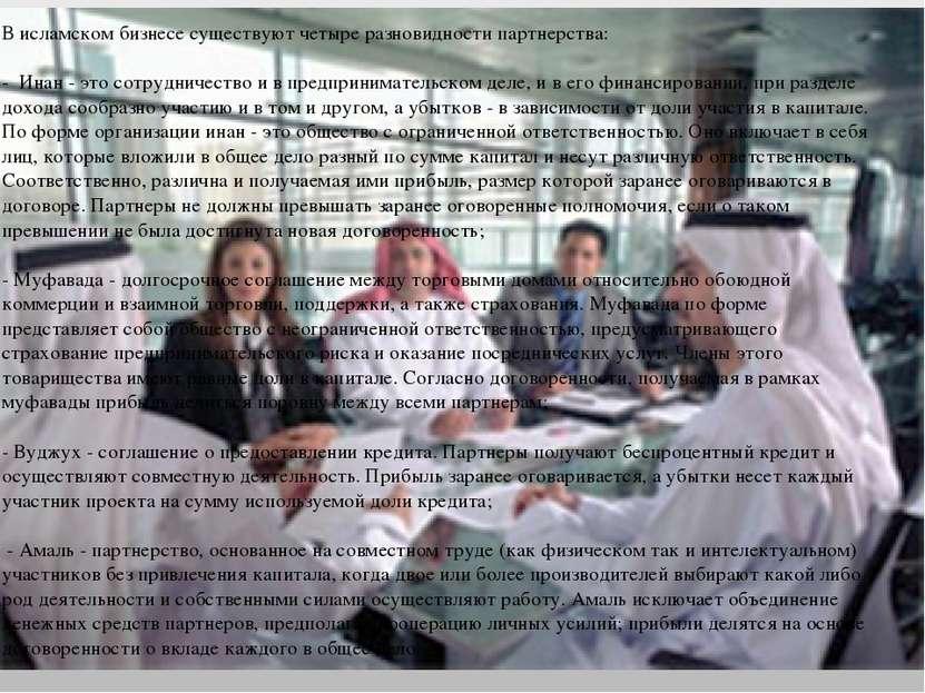 В исламском бизнесе существуют четыре разновидности партнерства: - Инан -...