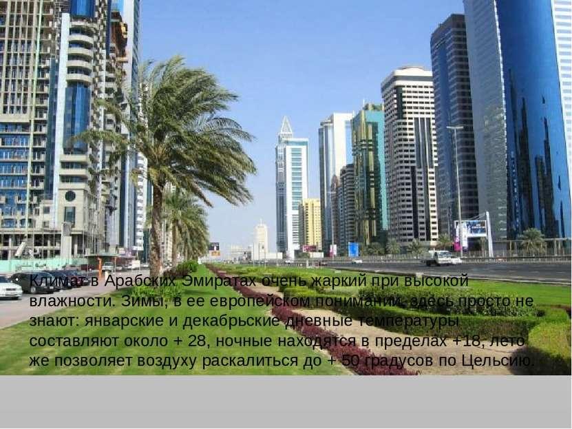 Климат в Арабских Эмиратах очень жаркий при высокой влажности. Зимы, в ее евр...