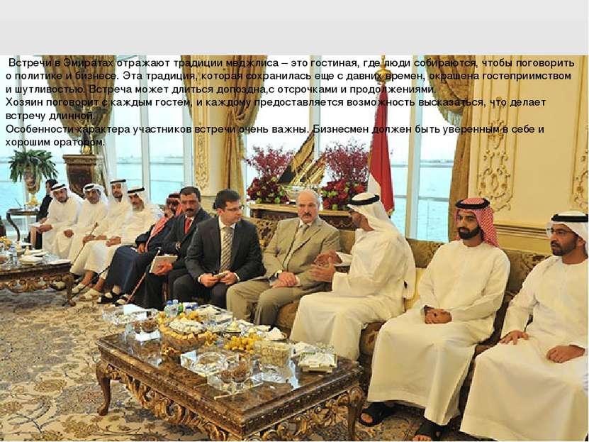 Встречи в Эмиратах отражают традиции меджлиса – это гостиная, где люди собир...