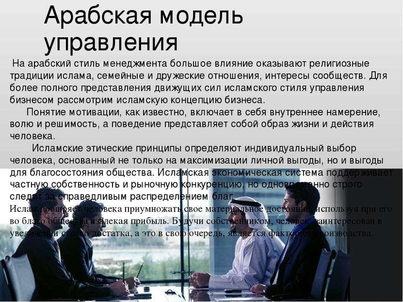 Арабская модель управления На арабский стиль менеджмента большое влияние ока...