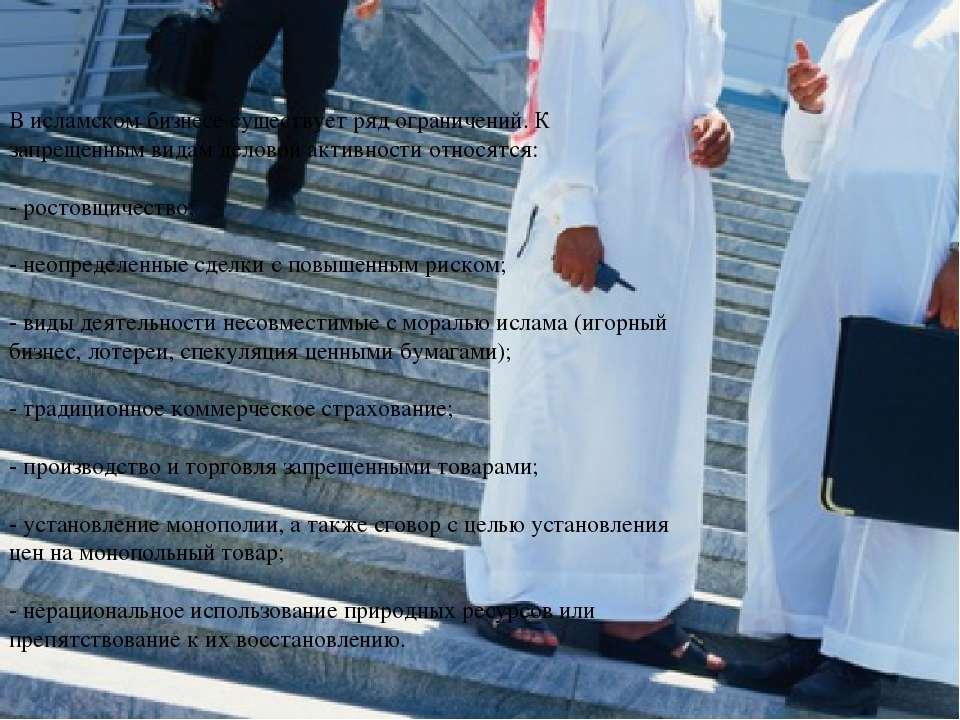 В исламском бизнесе существует ряд ограничений. К запрещенным видам деловой а...
