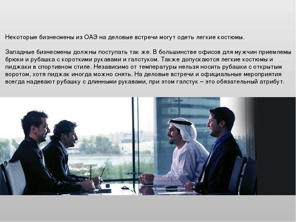 Некоторые бизнесмены из ОАЭ на деловые встречи могут одеть легкие костюмы. З...