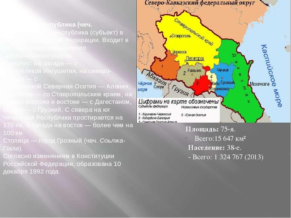 Северный кавказ - часть россии, расположенная в горах и предгорьях кавказа.