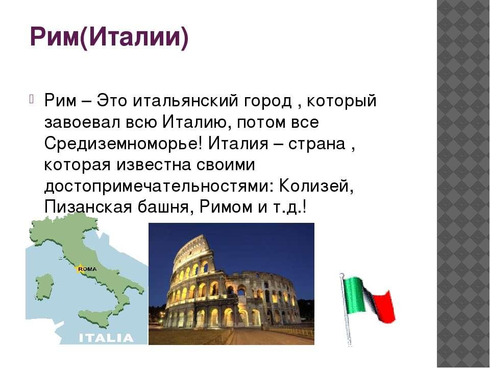 Италией сочинение знакомство с на тему