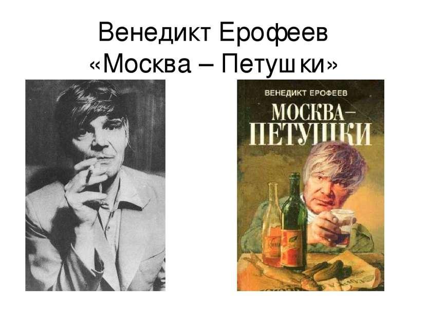 МОСКВА-ПЕТУШКИ ВЕНЕДИКТ ЕРОФЕЕВ СКАЧАТЬ БЕСПЛАТНО
