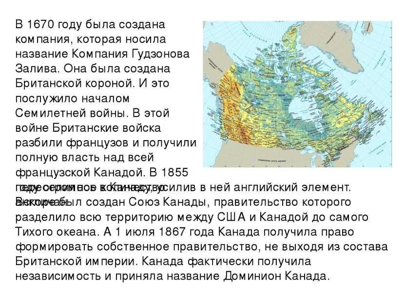 В 1670 году была создана компания, которая носила название Компания Гудзонова...