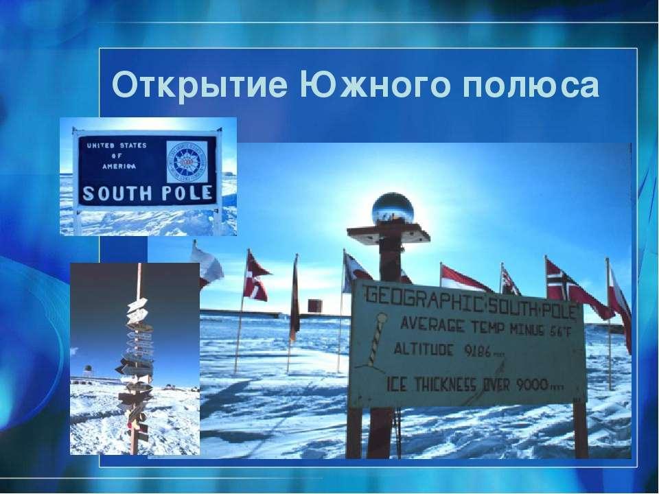 доставляем работа на южном полюсе очень уместна будет