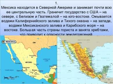 1. Мексика находится в Северной Америке и занимает почти всю ее центральную ч...