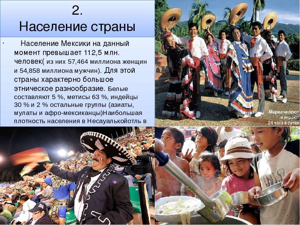 2. Население страны Население Мексики на данный момент превышает 112,5 млн. ч...