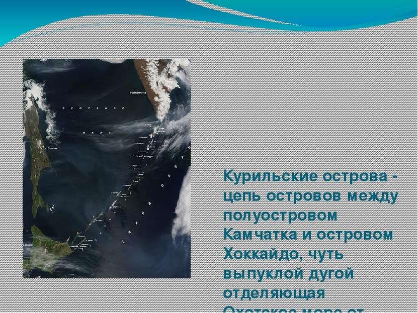 Курильские острова - цепь островов между полуостровом Камчатка и островом Хок...