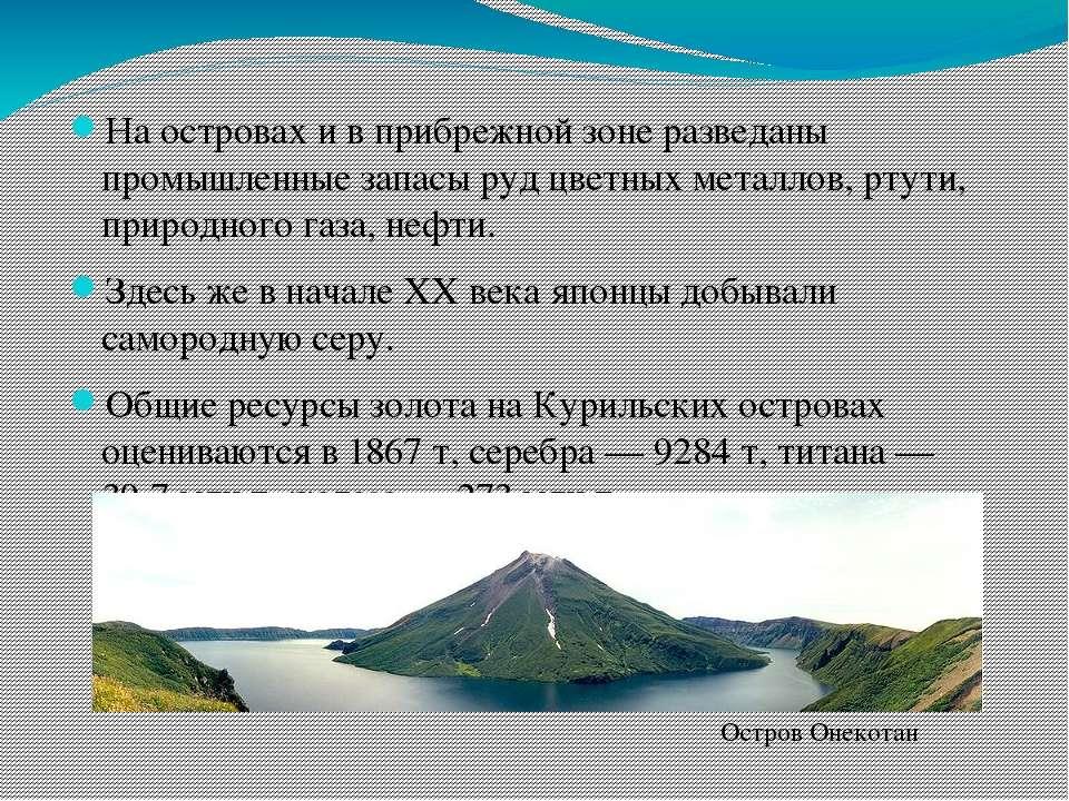 На островах и в прибрежной зоне разведаны промышленные запасы руд цветных мет...