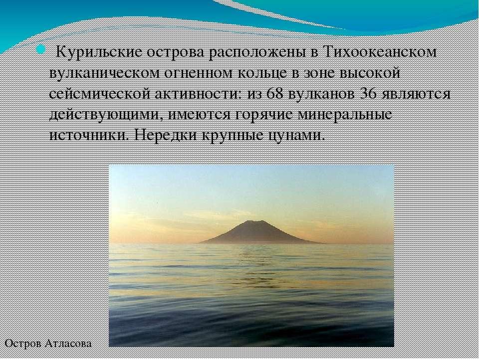 Курильские острова расположены в Тихоокеанском вулканическом огненном кольце ...
