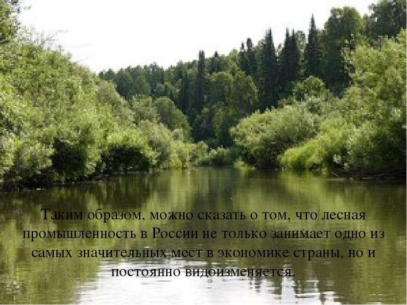 Таким образом, можно сказать о том, что лесная промышленность в России не тол...