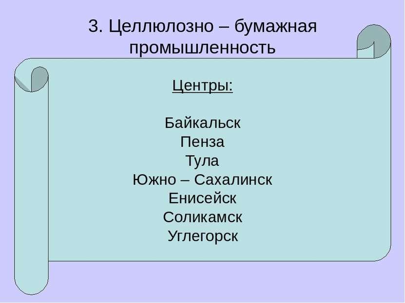 3. Целлюлозно – бумажная промышленность Центры: Байкальск Пенза Тула Южно – С...