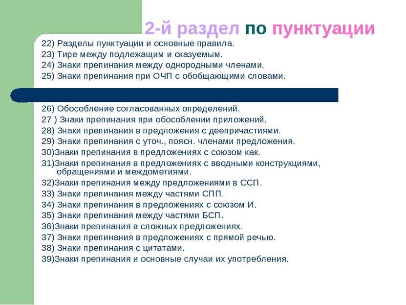 2-й раздел по пунктуации 22) Разделы пунктуации и основные правила. 23) Тире ...
