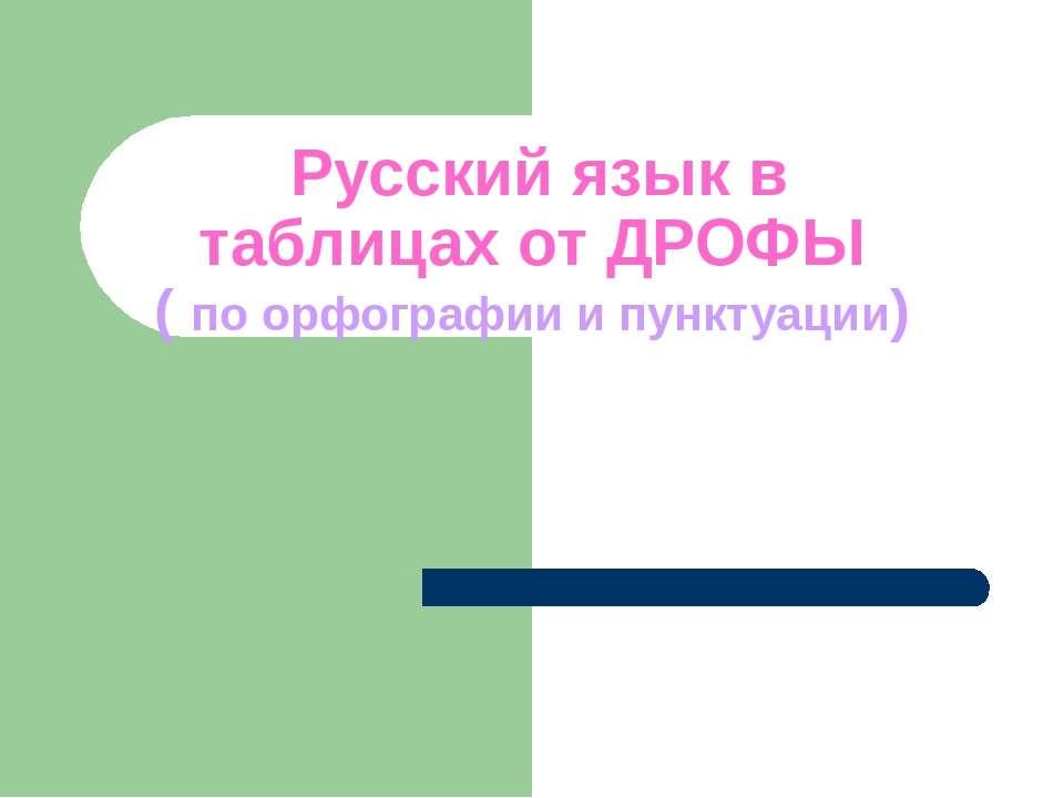 Русский язык в таблицах от ДРОФЫ ( по орфографии и пунктуации)