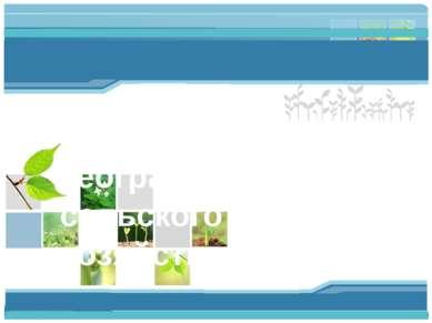 Тема 7. География мирового сельского хозяйства. L/O/G/O www.themegallery.com
