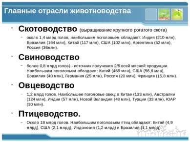 Главные отрасли животноводства Скотоводство (выращивание крупного рогатого ск...