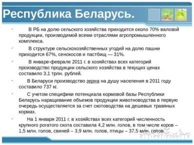 Республика Беларусь. В РБ на долю сельского хозяйства приходится около 70% ва...
