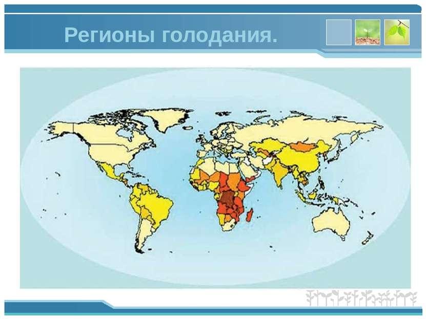 Регионы голодания. www.themegallery.com