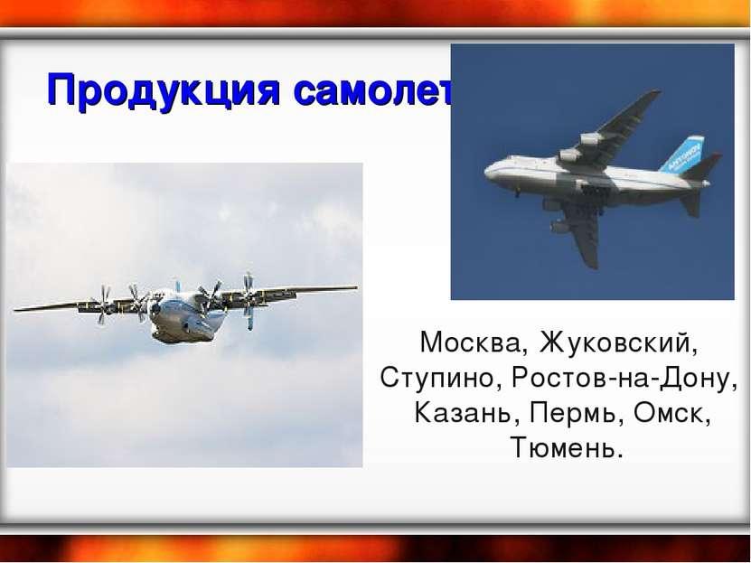 Продукция самолетостроения Москва, Жуковский, Ступино, Ростов-на-Дону, Казань...