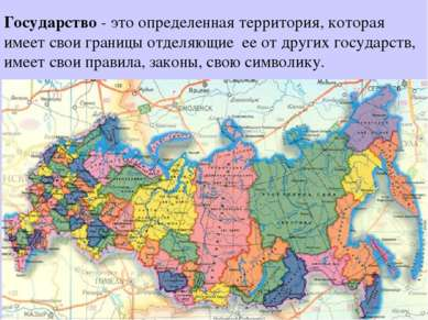Государство - это определенная территория, которая имеет свои границы отделяю...