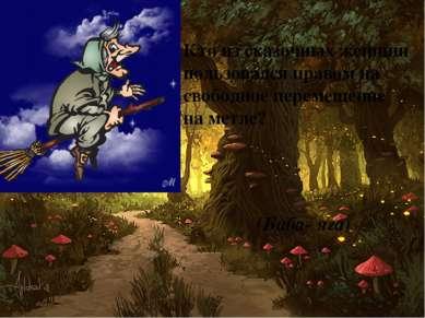 Кто из сказочных женщин пользовался правом на свободное перемещение на метле?...