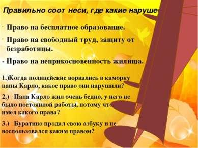 Право на бесплатное образование. Право на свободный труд, защиту от безработи...