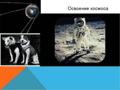 Освоение космоса 1