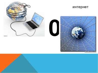 интернет 10