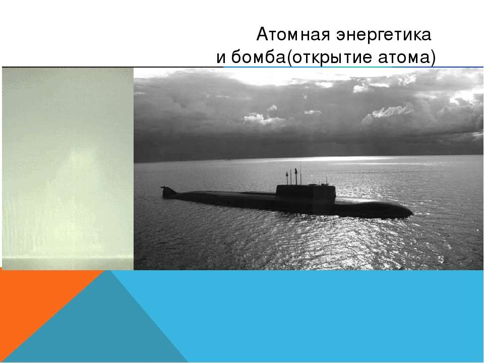 Атомная энергетика и бомба(открытие атома) 7
