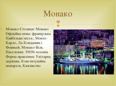 Монако Столиця: Монако Офіційна мова: французька Найбільші міста:, Монте-Карл...