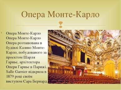 Опера Монте-Карло Опера Монте-Карло Опера розташована в будівлі Казино Монте-...