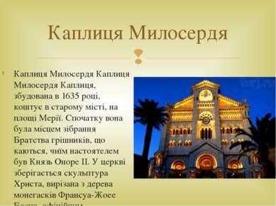 Каплиця Милосердя Каплиця Милосердя Каплиця, збудована в 1635 році, коштує в ...