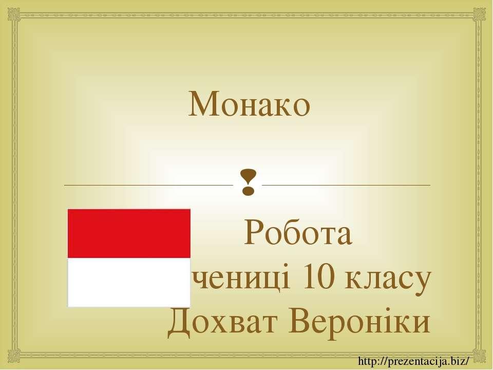 Монако Робота Учениці 10 класу Дохват Вероніки http://prezentacija.biz/
