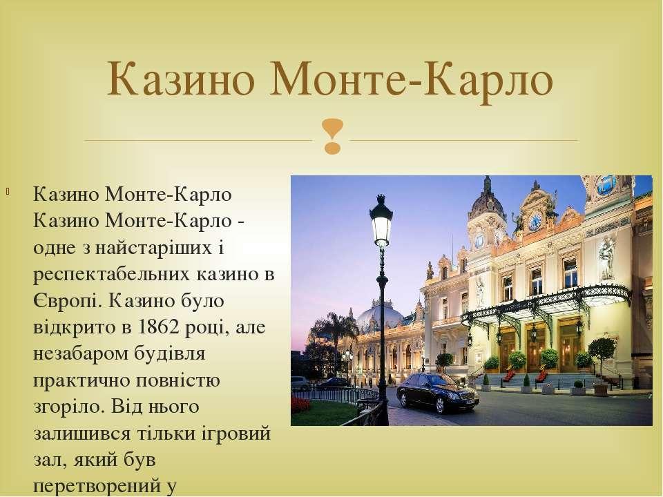Казино Монте-Карло Казино Монте-Карло - одне з найстаріших і респектабельних ...