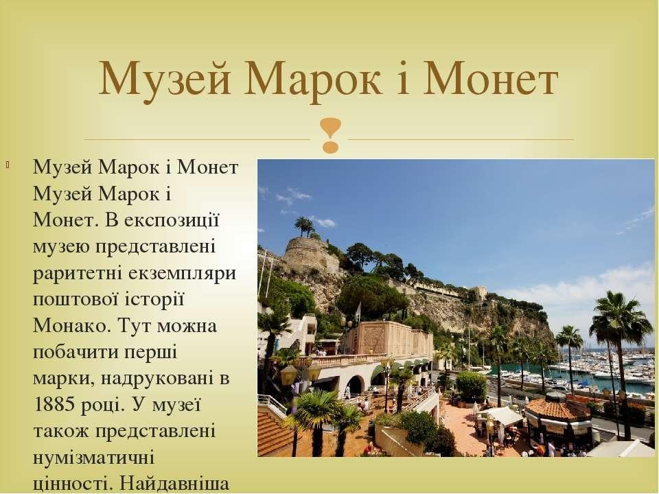 Музей Марок і Монет Музей Марок і Монет. В експозиції музею представлені рари...