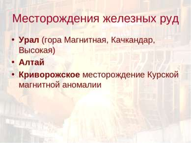 Месторождения железных руд Урал (гора Магнитная, Качкандар, Высокая) Алтай Кр...