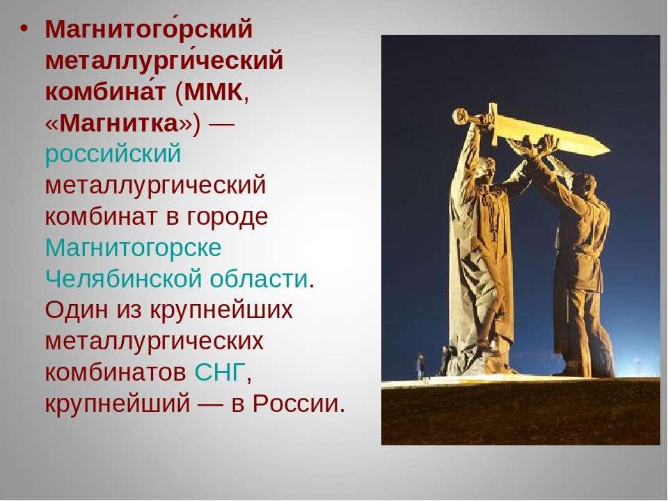 Магнитого рский металлурги ческий комбина т (ММК, «Магнитка»)— российский ме...